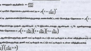 TNPSC GROUP 4 MATHS