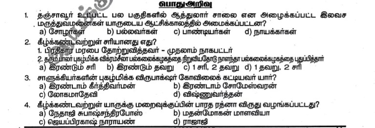 TNPSC GENERAL KNOWLEDGE 02.12.2017