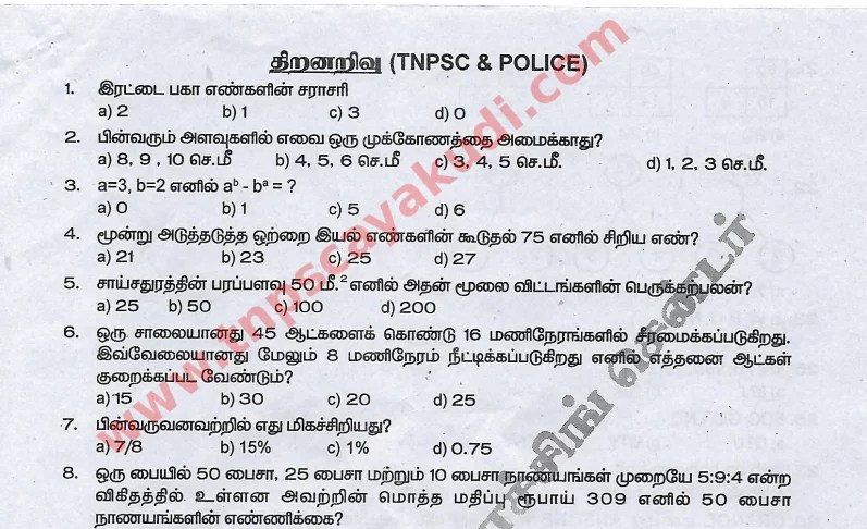 TNPSC APTITUDE MODEL QUESTION 07.01.2018