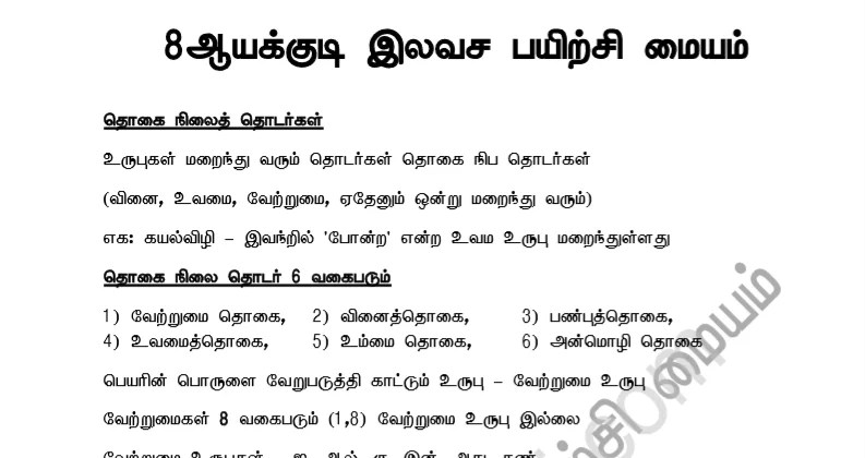 TNPSC TAMIL GRAMMAR HINTS 04.01.2017