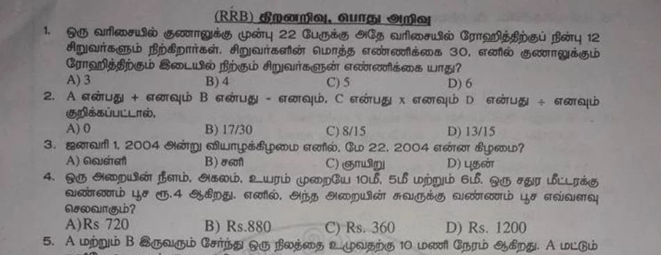 RRB General Knowledge & Aptitude In Tamil