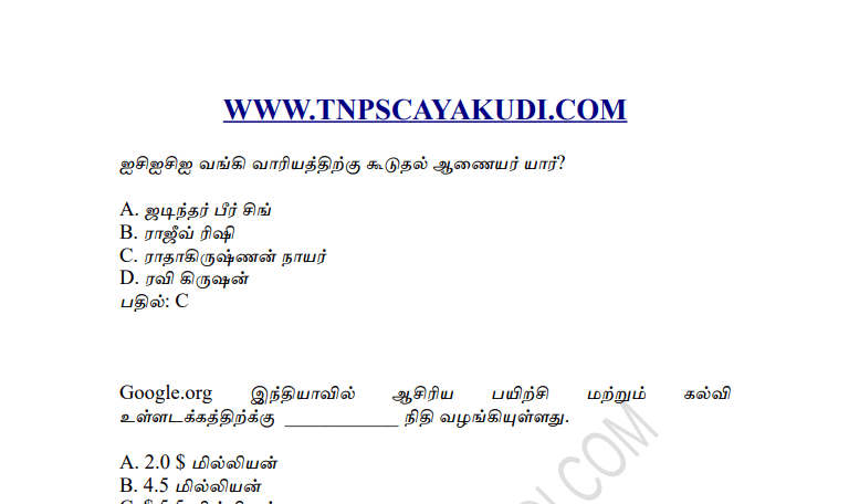 TNPSC Current Affairs 5 may 2018