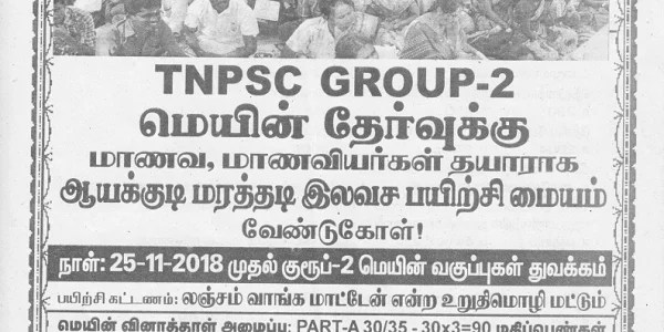 TNPSC MODEL QUESTION 25-11-2018