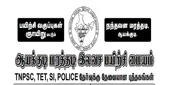 Important Books for TNPSC/TET/SI/POLICE