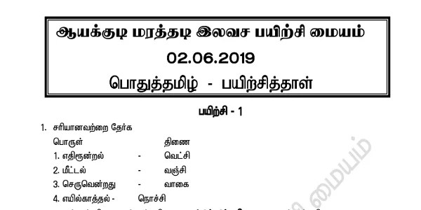TNPSC GENERAL TAMIL – EXERCISE PAPER 02-06-2019