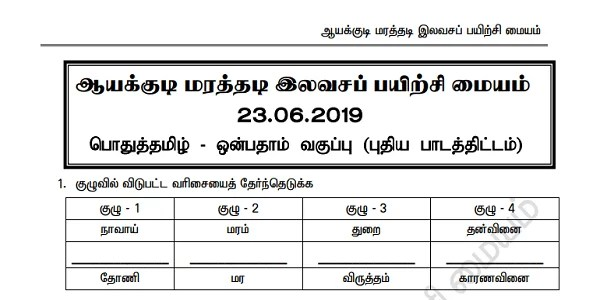 TNPSC GENERAL TAMIL MODEL QUESTION 23 DOWNLOAD