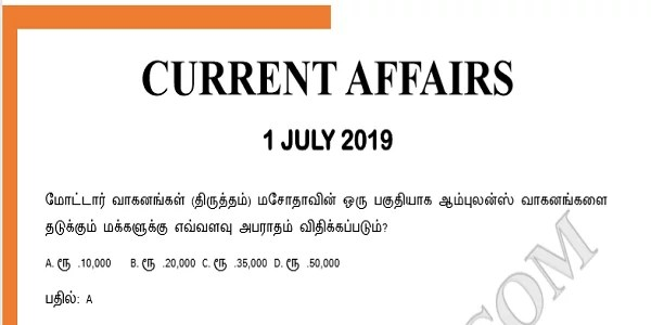 Current Affairs 1 July 2019 Important