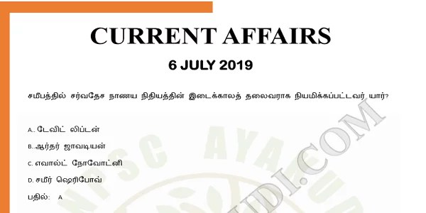 Current Affairs 6 July 2019