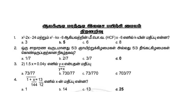 TNPSC Aptitude Model Question 28-07-2019 Download