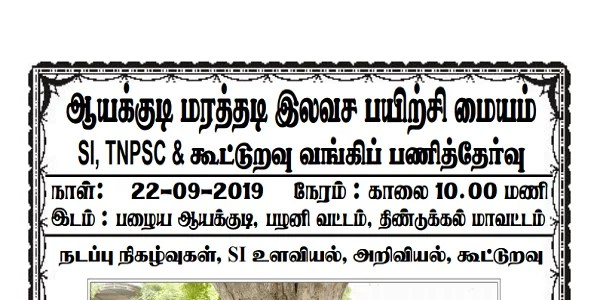 TNPSC Science Important Model Question 22-09-2019