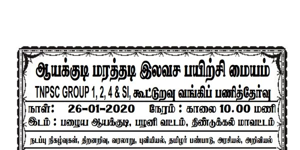 TNPSC Current Affairs Ayakudi 26-01-2020