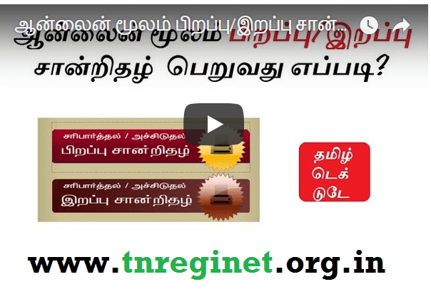 how to get birth certificate in english in tamil nadu