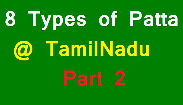 8 Types of Patta at TamilNadu - Part 2