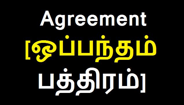 Agreement [ஒப்பந்தம் பத்திரம்]
