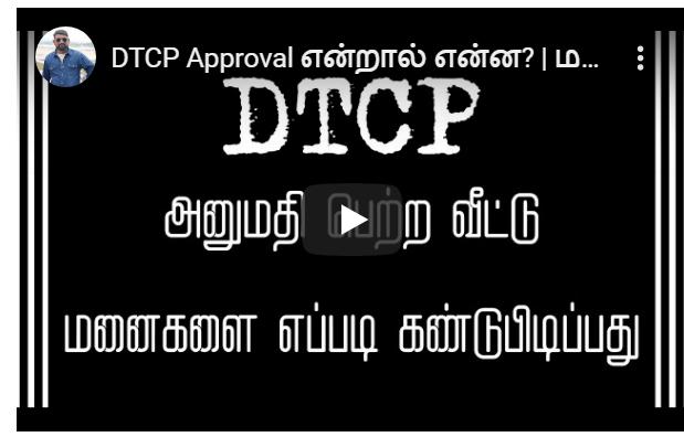 DTCP Approval என்றால் என்ன