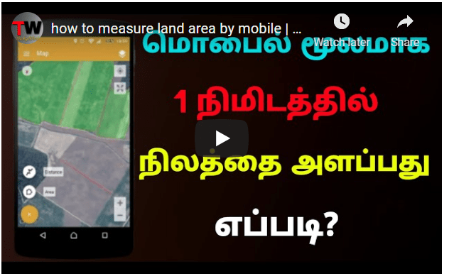 how to measure land area by mobile
