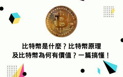 比特幣是什麼?比特幣原理及比特幣為何有價值?一篇讓你搞懂!