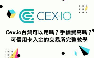 Cex.io台灣可以用嗎?手續費高嗎?可信用卡入金的交易所完整教學