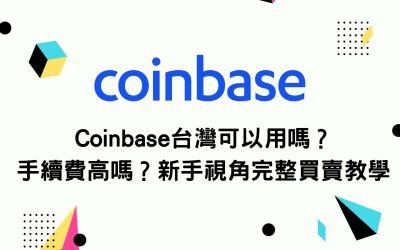 Coinbase台灣可以用嗎?手續費高嗎?新手視角完整買賣教學