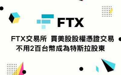 FTX交易所 買美股股權憑證交易 不用2百台幣成為特斯拉股東
