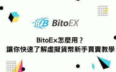 BitoEx怎麼用?讓你快速了解虛擬貨幣新手買賣教學