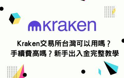 Kraken交易所台灣可以用嗎?手續費高嗎?新手出入金完整教學