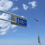 渡っても眺めても楽しい!「口コミで選ぶ日本の橋ランキング 」 で堂々の1位を獲得した橋 ~角島大橋・角島~