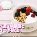 食べ過ぎ予防方法