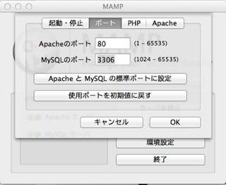 MAMP port 1 1