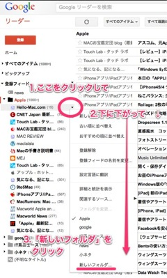 Google reader how to make folder