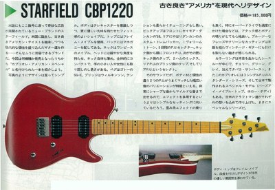 Starfield guitar