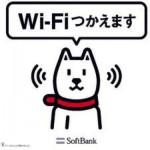 SoftBankのモバイルWi-Fi 301HWを買いました。電波は結構いいですよ