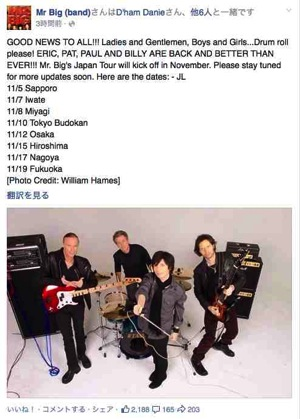 Mr big announce about tour