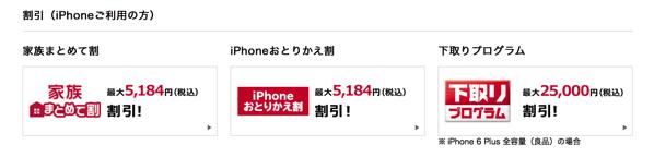 ドコモのiPhone7向けキャンペーン