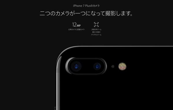 iPhone7 Plus カメラ