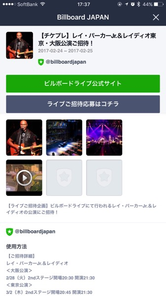 Billboard JAPAN 公式LINEチャンネル