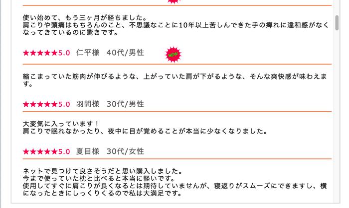 肩こり 首こりケア専用枕 リラ まくら 公式WEBサイト 特典付
