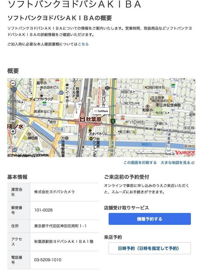 ソフトバンクヨドバシAKIBA ショップ検索 ショップ ソフトバンク
