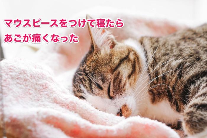 睡眠時無呼吸症候群になってマウスピースをつけてねたらあごが痛くなった