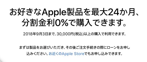 分割でのお支払い Apple 日本
