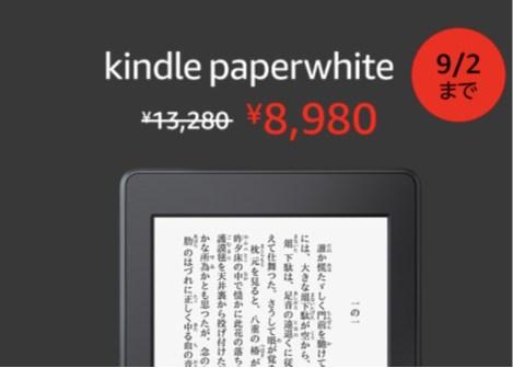 Amazon アソシエイト プログラム アフィリエイト 公式ブログ Kindle 最大4 300円OFF 読書好きにぴったり 電子書籍リーダーKindleシリーズがお買い得に