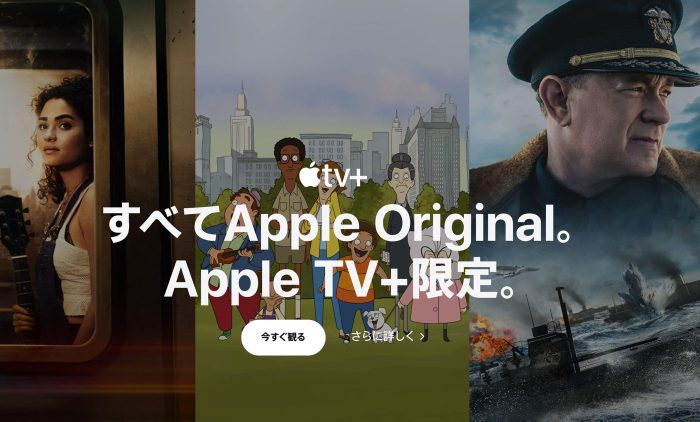 TV Apple 日本