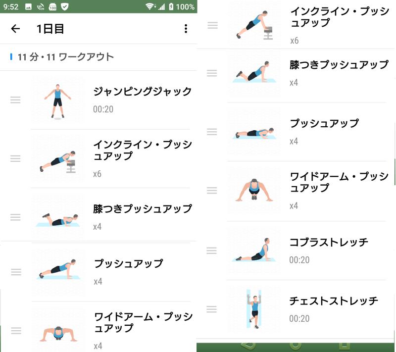 全身トレーニング初日メニュー