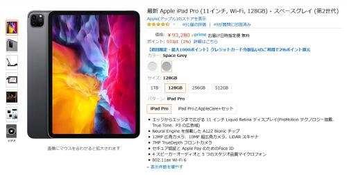 iPad Pro アマゾン商品画面