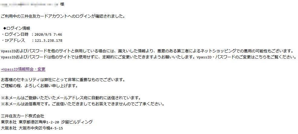 三井住友カードを装ったフィッシングサイト誘導メール