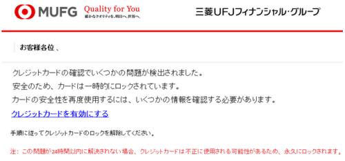 三菱UFJグループを装った詐欺メール
