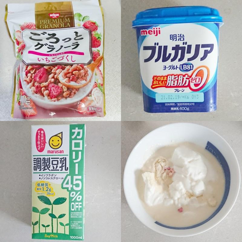 1週間シリアルチャレンジ2/14朝食