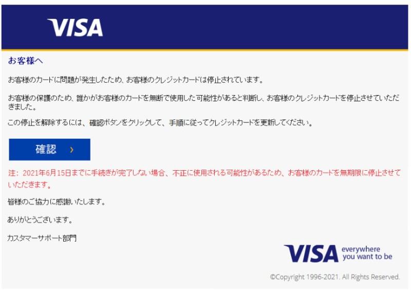 VISAとマスターカードを装ったフィッシング詐欺メール