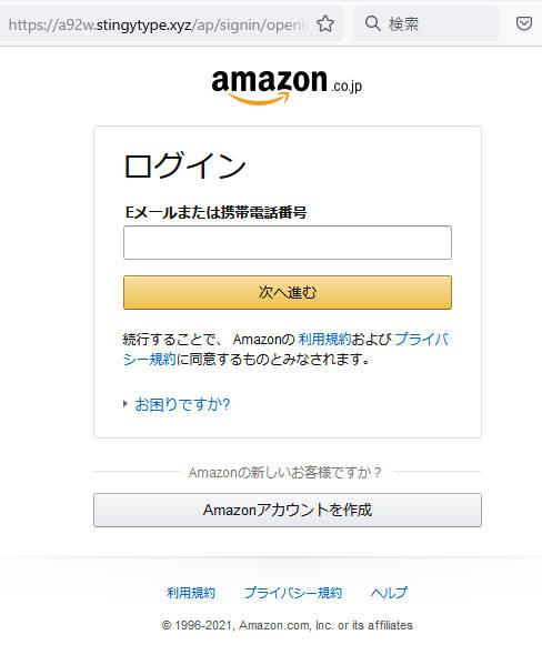 Amazonのログイン画面そっくりに作られた偽サイト