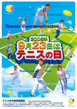 「テニスの日」2005年度ポスター